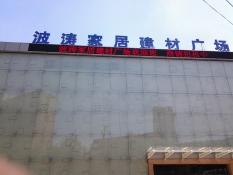 波涛装饰集团家居建材广场LED显示屏