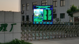 LED環保信息公示屏——河南漯河污水廠實時信息顯示