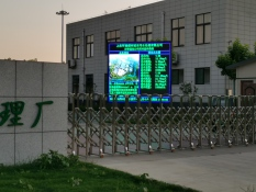 LED环保信息公示屏——河南漯河污水厂实时信息显示