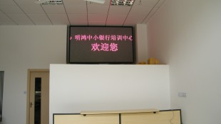 明鴻培訓中心數據LED電子屏