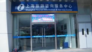 上海旅游咨詢服務中心LED顯示屏