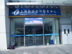 上海旅游咨询服务中心LED显示屏